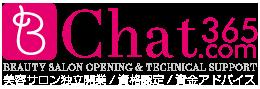 B★Chat365 | サロン開業・資格取得認定・資金アドバイス
